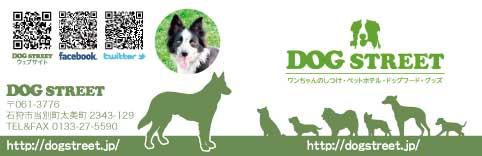 dogstreet-sramp