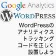 WordPressのアナリティクストラッキングコードを正しく設置しよう