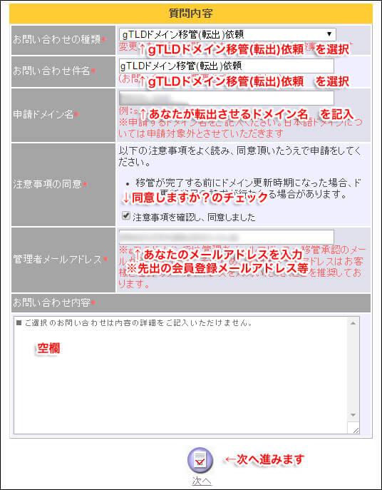 sakura-domain4