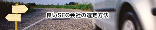 良いSEO会社の選定方法