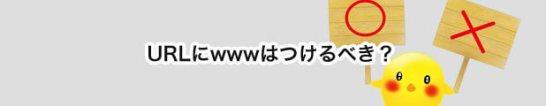 URLにwwwはつけるべき?