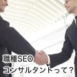 SEOコンサルタントとはどんな仕事?なるには要件や資格が必要?