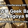 名古屋 Geek Bar - OSC 2011 Nagoya 特集