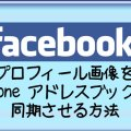 20120330.01.FacebookProfileSynciPhoneContact