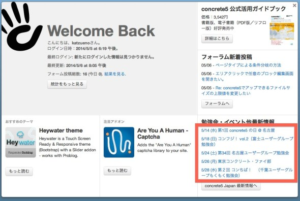 concrete5 Japan 新着情報