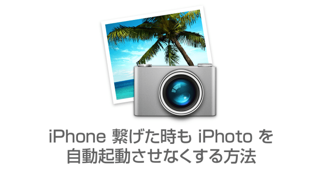 Stop iPhoto Autostart when connecting iPhone to Mac OS X Yosemite