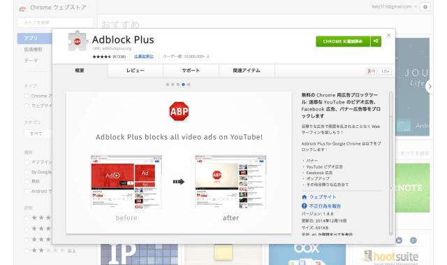 Chrome Store Adblock Plus