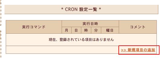 Sakura.Cron.Setting.2