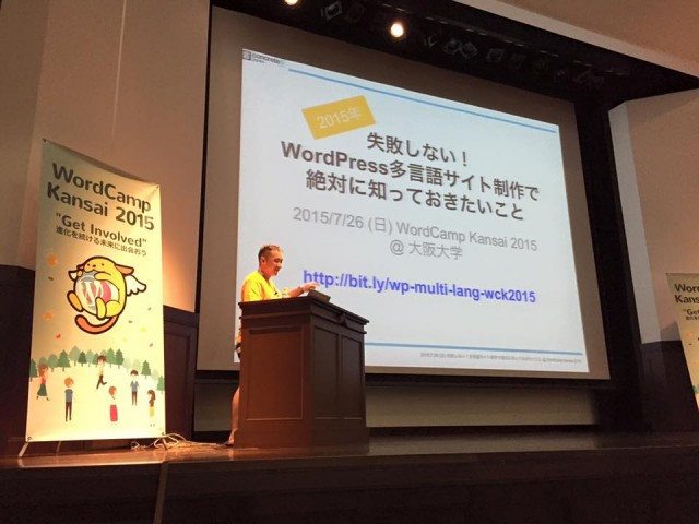 WordCamp Kansai 2015 - Katz