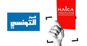 هايكا - الحوار التونسي