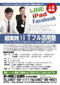 ITフル活用塾 Facebook LINE タブレット活用