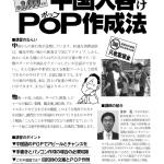 中国人客向けPOP作成法セミナー