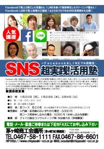 SNSセミナーチラシ_深谷商工会議所_ページ_1