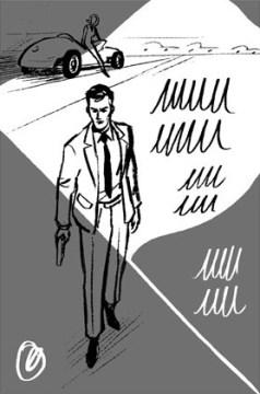 Trigger+Mortis+US+paperback+sketches+2