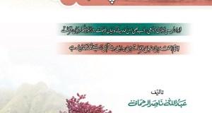 Hadees Abu Zar Ghaffari