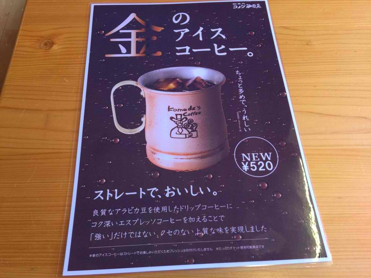 komeda-coffee-3516