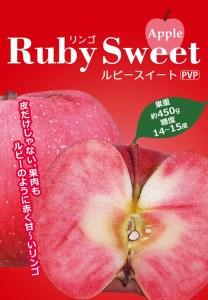 ringo-ruby-sweet7
