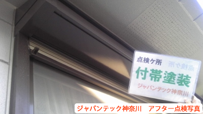 綾瀬市 外壁塗装 (7)