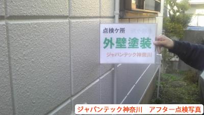 綾瀬市 外壁塗装 (6)