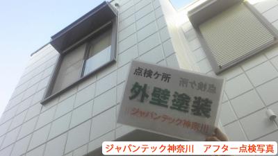 綾瀬市 外壁塗装 (8)