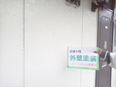 大和市アパートサイディング (5)