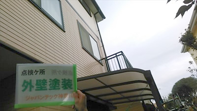 大和市サイディング外壁塗装 (6)