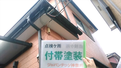大和市サイディング外壁塗装 (4)