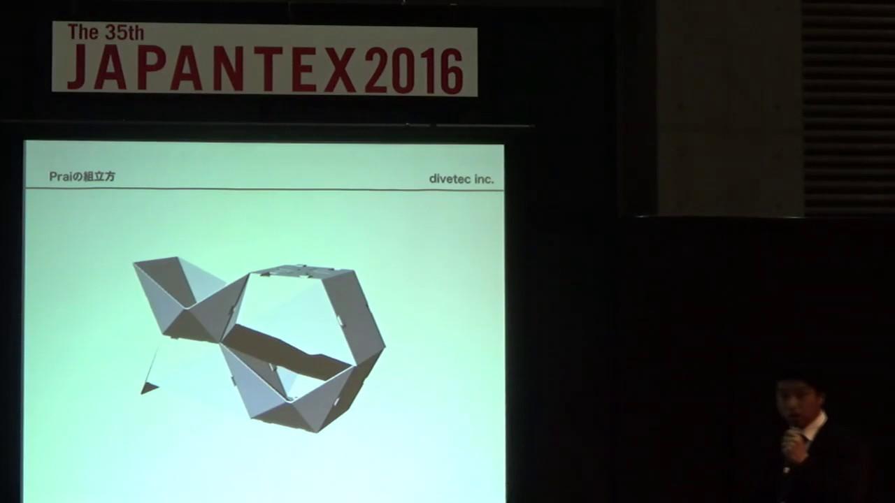 (株)ダイブテック/SombraVerde – 創造性を高める、デザイン型壁面緑化ツール