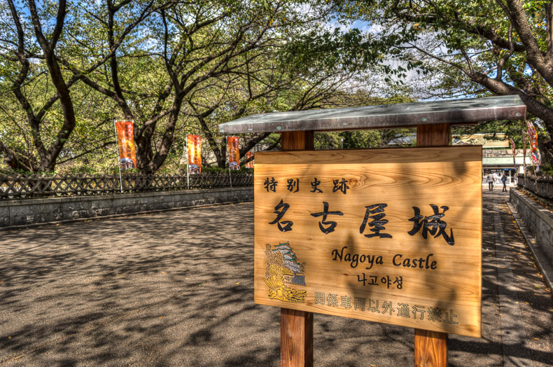 Entry sign to Nagoya Castle near the bus stop (HDR Photo)
