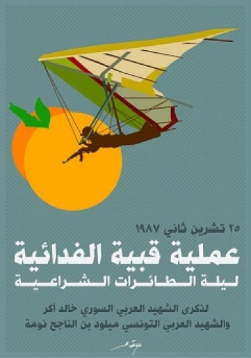 A Palestinian poster from 2014 commemorating an attack on northern Israel in November 1987.<sup>12</sup> Palestinian terrorists from Lebanon crossed the Israeli border via hang glider and attacked an IDF base.