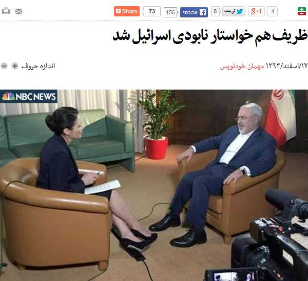 "Iran Foreign Minister Zarif tells NBC's Ann Curry ""Israel should be annihilated"""