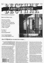 Francisco_Ferrer_Lerin_Gaceta_literaria-1-11