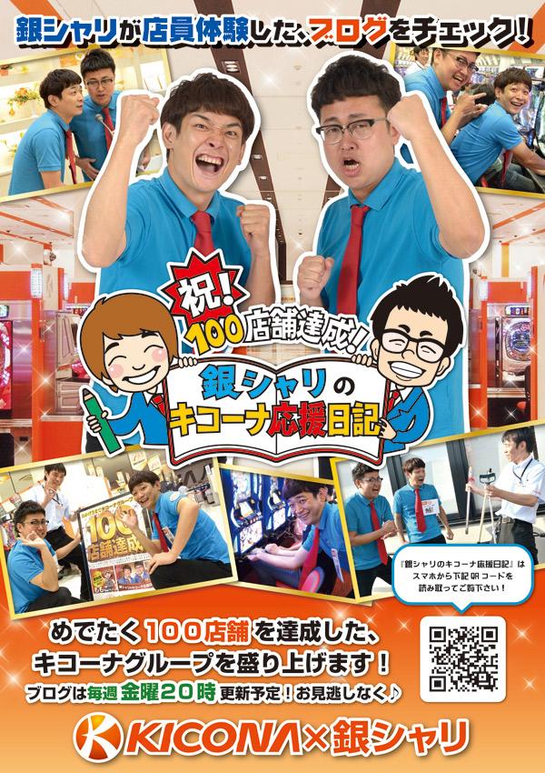 キコーナ土浦駅前店-2