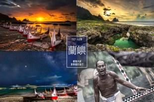 最後3名!【2021 人之島 – 蘭嶼】傑瑞大叔-蘭嶼深度攝影三日團 2021/06/04(五)-06/06(日)