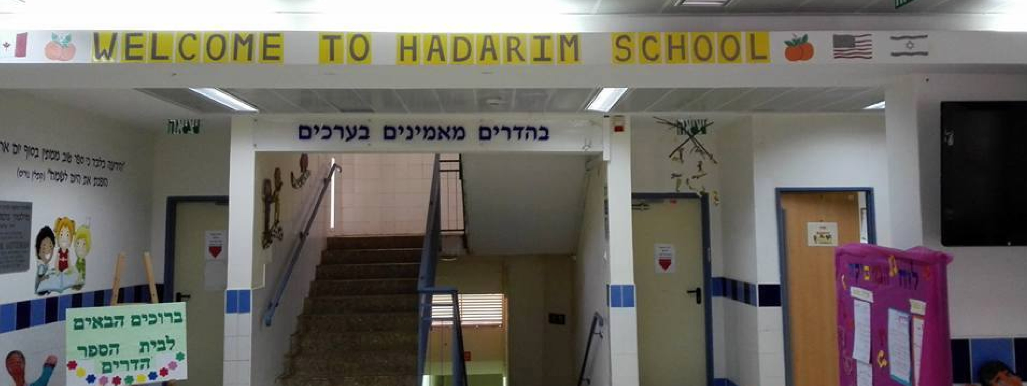hadarim school