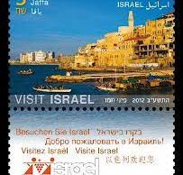 visitisrael1
