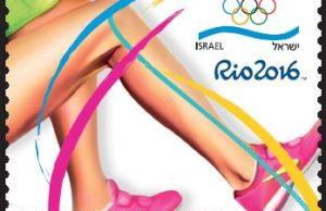 israelstamp_Rioolympics1