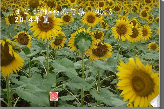 まどかPhoto俳句集 N0.3