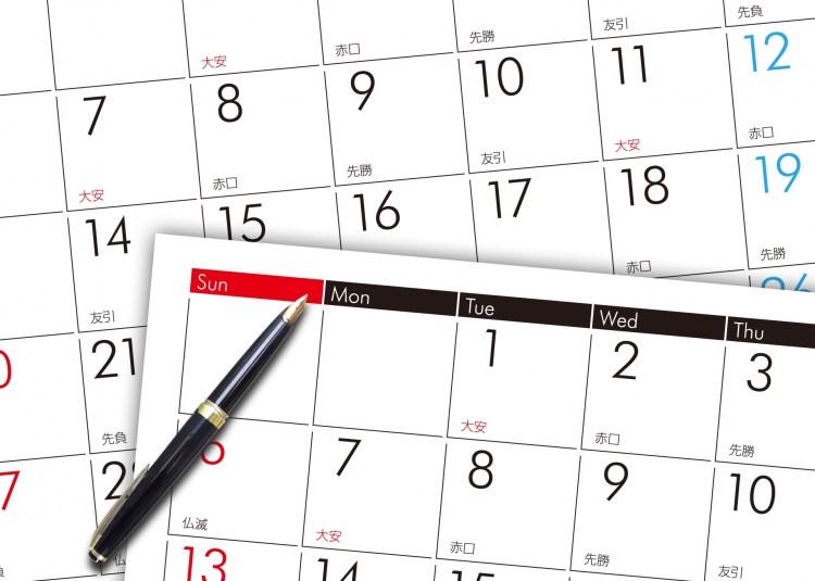 2016年から2017年の年末年始の休みはいつからいつまで?休み前にやっておきたいこと