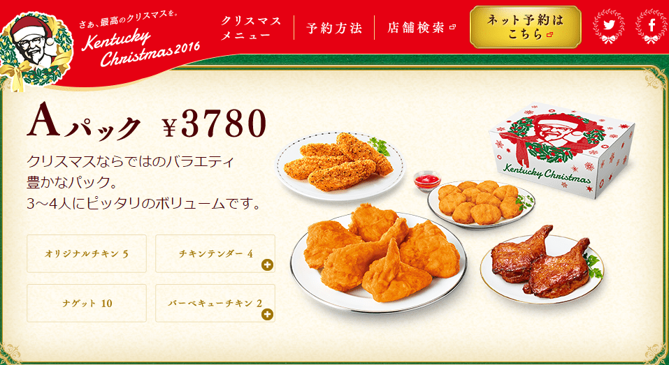 (引用 http://www.kfc.co.jp/campaign/xmas2016/index.html)