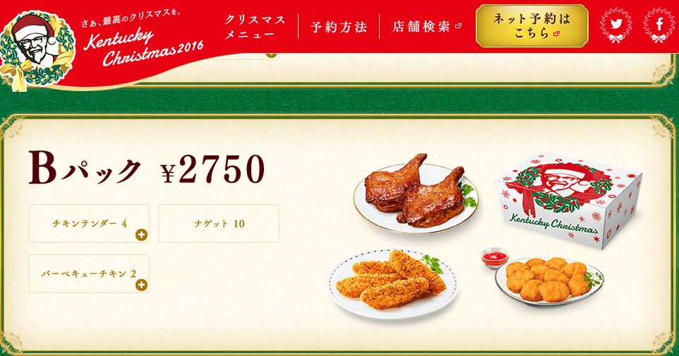 (引用元 http://www.kfc.co.jp/campaign/xmas2016/index.html)