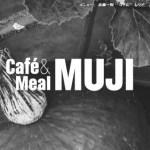 MUJIカフェが初めてのときに迷わない利用方法。無印良品が提供するカフェ