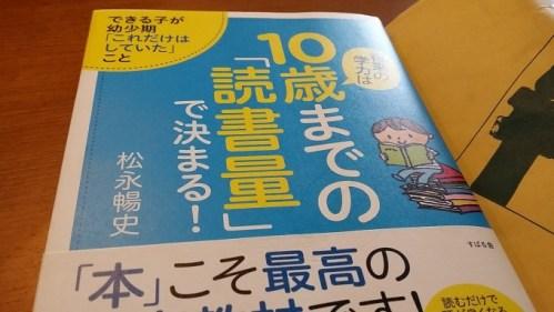 10歳までの読書量
