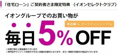 イオン銀行 5%OFF