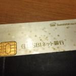 住信SBIネット銀行「スマートプログラム」は私にとって改悪?それでも使い続ける魅力とは?