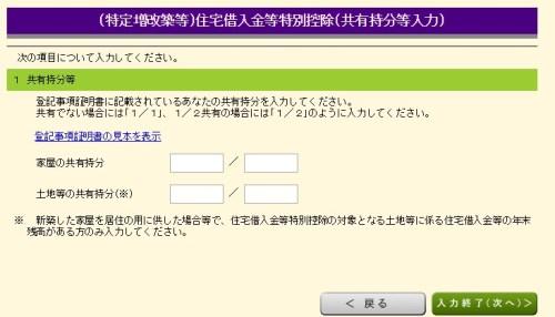 確定申告30(住宅ローン控除)