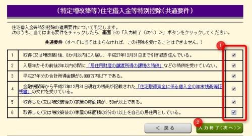 確定申告20(住宅ローン控除)