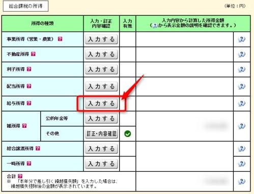 確定申告9(雑所得)