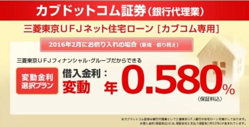 住宅ローン 三菱東京UFJ銀行3