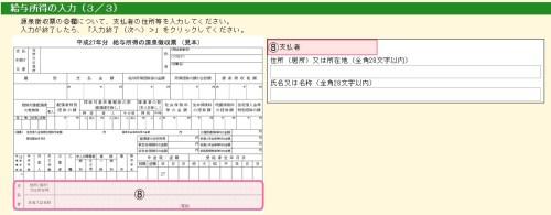 確定申告13(住宅ローン控除、ふるさと納税)